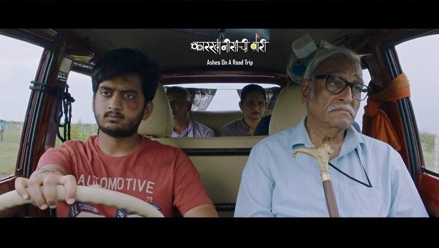 Karkhanisanchi Waari (Ashes on a Road Trip) - LIFF
