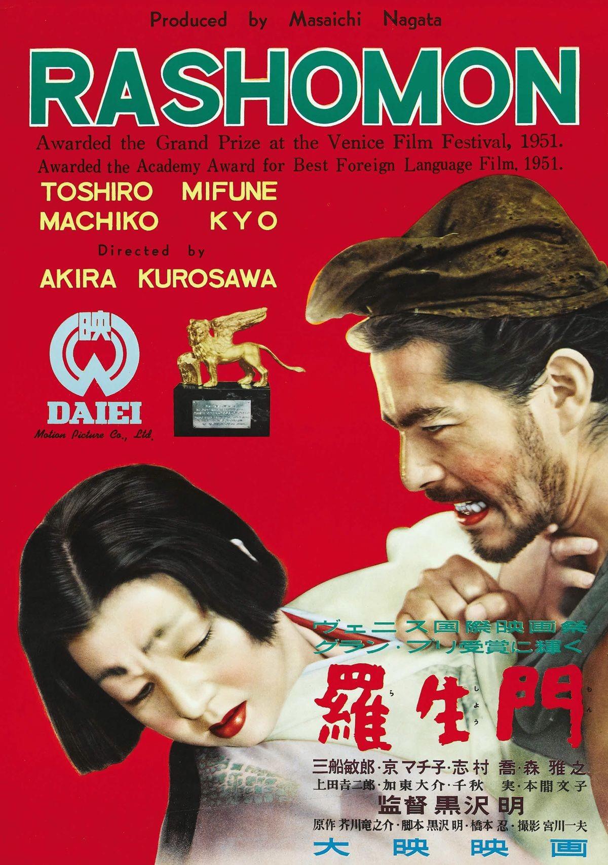 Rashomon (1950) (S)