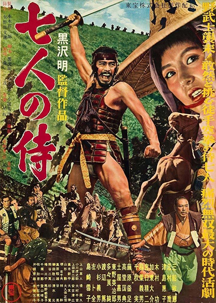 SEVEN SAMURAI [Shichinin no samurai]