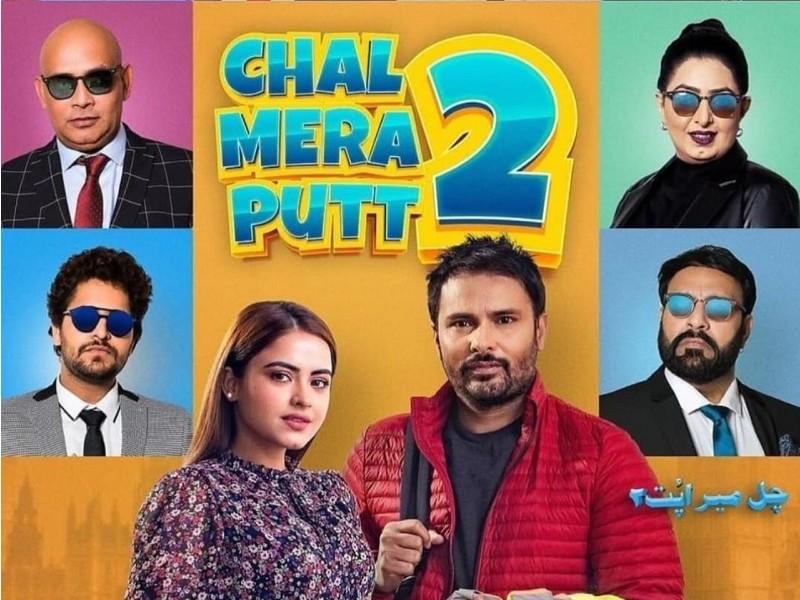 Chal Mera Putt 2 (Punjabi)