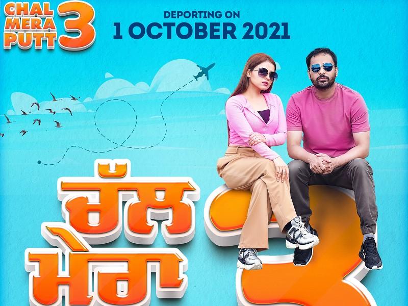 Chal Mera Putt 3 (Punjabi)