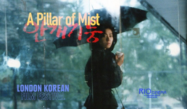 LKFF: A PILLAR OF MIST (35mm)