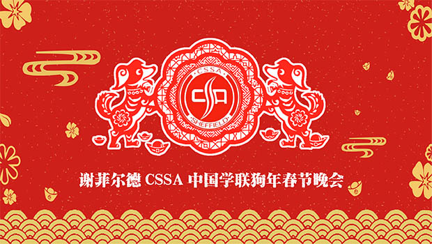 2018 CSSA Chinese Spring Festival Gala
